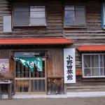 小野田そば屋 - 外観