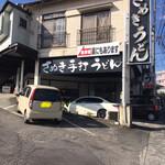 讃岐うどん大鳴門 - 九州横断道路こと国道500号線沿いにあり