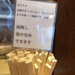 oomiyaikutaan - 胡椒と生ニンニクがオススメとのこと。言われず                          とも有れば入れております!