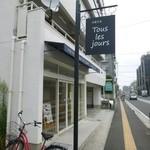 トゥレ ジュール - 2012.08 店舗外観