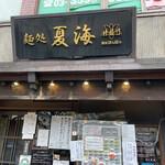 麺処 夏海 - 外観