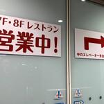 うなぎ・ひつまぶし炭櫓 - 胸躍らせ8階へ!