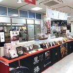 川添製菓 - 藤崎百貨店「第17回大九州展」への出店です。