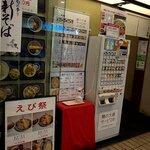 麺房 八角 - (2020.12)