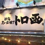 新宿思い出横丁 トロ函 -