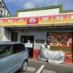 海鮮中華料理 呑 - 店前