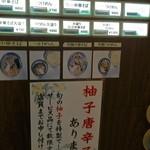 14500181 - 券売機 8/24/2012
