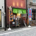 鉄板食道 飯蔵 - 外観