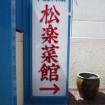 松楽菜館 -