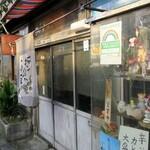 菊屋 - 昭和の遺産として保存して貰いたい
