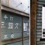 三羅久 - 多治見市の三羅久は2012年6月末で閉店です