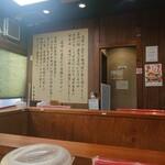 蔵出し味噌 麺場 田所商店 - 内観写真: