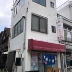 お好み焼 村上 - 2021年1月。訪問