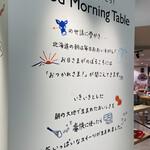 グッド モーニング テーブル - おはよう!北海道