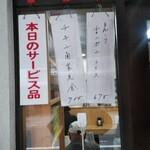 中華飯店 ごくう - メニュー