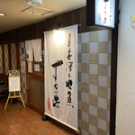 日本酒と地魚 すぎ浩 - その他写真:外観