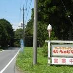 14507237 - 道路沿いの看板(県道71号)