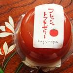阿さひ飴本舗  菓蔵家 本店 - フレッシュトマトゼリー 200円