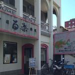 中国料理 百楽 - 外観