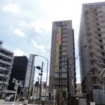 栄寿亭 - 高崎には 東横インもあります。