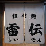 担々麺 雷伝 -