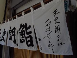天史朗寿司 - 湯河原在住の西村京太郎の西口一番のお墨付き