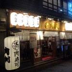 蒲田西口 肉寿司 - お店外観