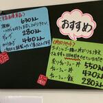 Misutaramen - 炙りチャーシュー丼が気になります。。