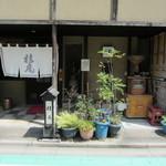 桂庵 - 閑静な店構え