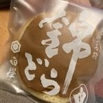御菓子司 白樺 -
