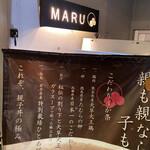 炭火焼 MARU -