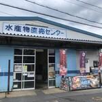海陽亭 - 水産物直売センター