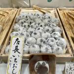 京菓子司 仙太郎 -