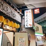 丸八寿司 - うまい・安い 最高やん!