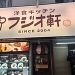 フジオ軒 - 店舗外観