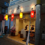 東京からあげ舞 - アスト商店街にあります