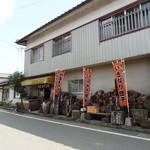 渡辺饅頭店 -