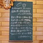 つみ木のパン屋さん -