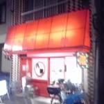 中華料理 八龍 - 八龍さん外観