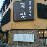145110094 - 店舗 大型看板・姫路百花 説明文