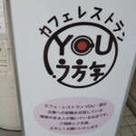 YOU・遊 -
