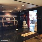 中国料理 豪華 - 中国料理 豪華 Entrance