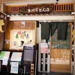 玉川 - 玉川 広小路本店 店の外観