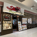 かにチャーハンダイニングの店 -