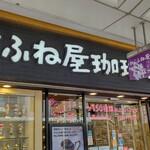 からふね屋珈琲店 -