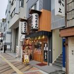 味噌の大将 - 店舗外観