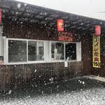 ラーメン長洲 - 外観 この日は寒波襲来の日でした