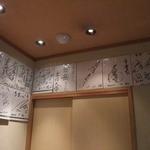 さが風土館 博多季楽 -