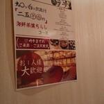 抹茶×日本酒 茶酒屋つみ木 -