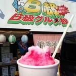 B級グルメ館 - カキ氷(イチゴみるく)